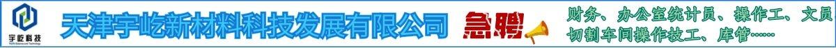 天津宇乾新材料科技发展有限公司招聘财务、统计员、操作工