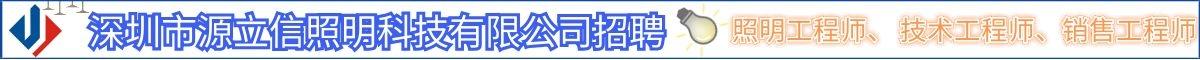 深圳市源立信照明科技有限公司天津招聘网招聘信息