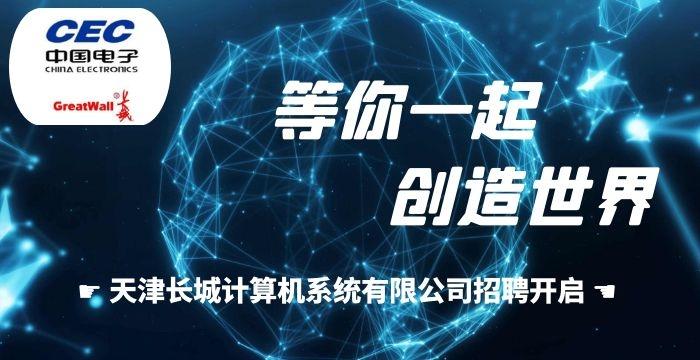 天津长城计算机系统有限公司招聘信息