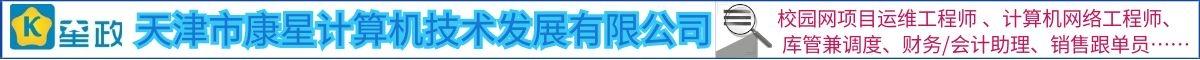 天津市康星计算机技术发展有限公司招聘信息天津招聘网