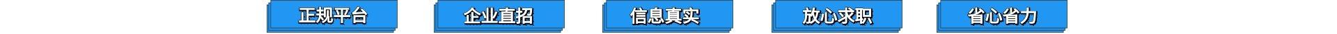 天津众搏人才网闪电招聘-正规招聘平台,企业直招,找工作靠谱