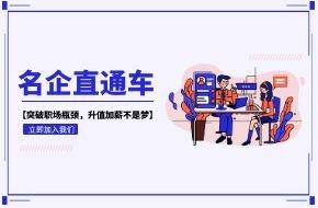 天津名企直通车,名企招聘,升职加薪不是梦