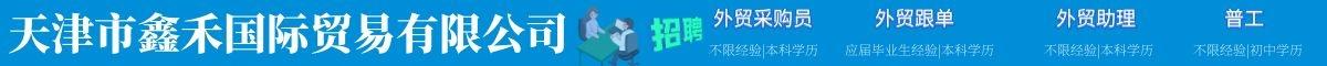 天津市鑫禾国际贸易有限公司招聘外贸采购员(双休),外贸跟单(双休),普工,外贸助理(双休)