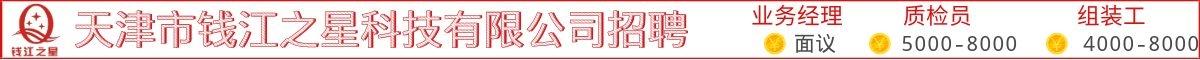 天津市钱江之星科技有限公司招聘业务经理,质检员,组装工