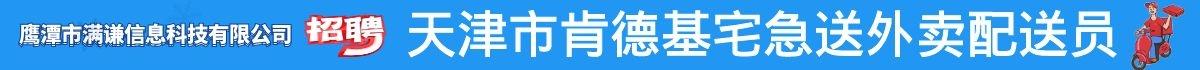 鹰潭市满谦信息科技有限公司在天津招聘网上招聘天津市肯德基宅急送外卖配送员