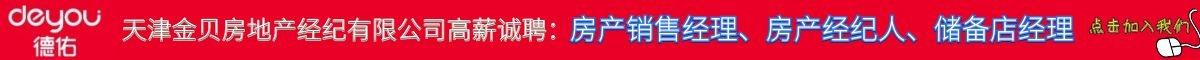 天津金贝房地产经纪有限公司在天津招聘网上招聘储备店长、房产销售经理、房产经纪人
