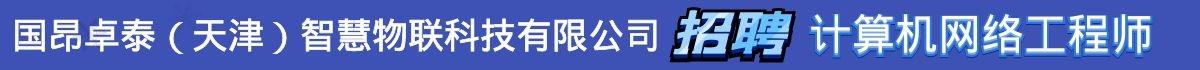国昂卓泰(天津)智慧物联科技有限公司在天津众搏人才网招聘计算机网络工程师