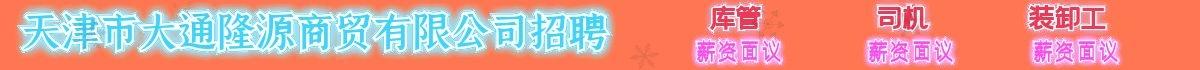 天津市大通隆源商贸有限公司在天津招聘网上招聘:库管、装卸工、司机
