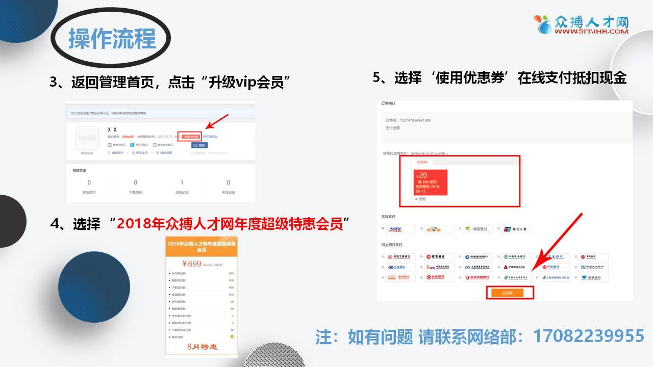 众搏人才网8月企业招聘超值优惠活动.jpg