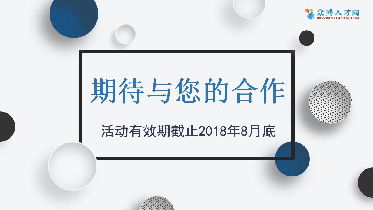 众搏人才网8月企业招聘超值优惠活动.png