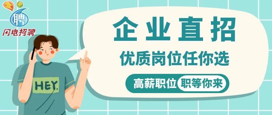 【天津招聘】企业直招,岗位任你选