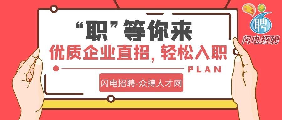 """【天津招聘】企业直招,""""职""""等你来!"""