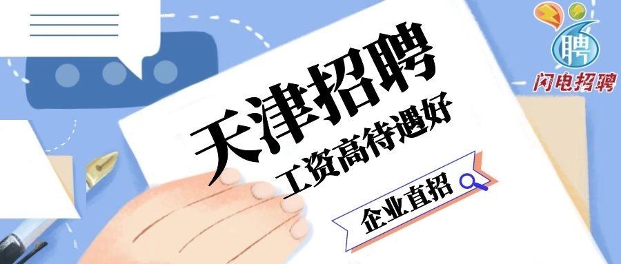 【天津招聘】新职位,新企业,新招聘!