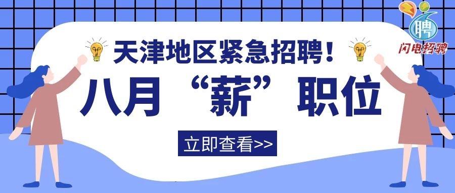 """【天津招聘】八月""""薪""""职位,紧急招聘!"""