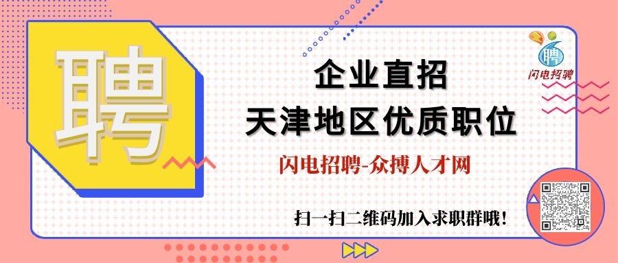 """【天津招聘】""""薪""""机会,优质职位,""""职"""""""